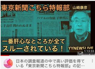 20190430表紙東京新聞