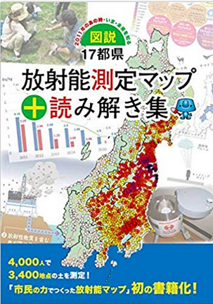 20190520放射能測定マップ_読み解き集