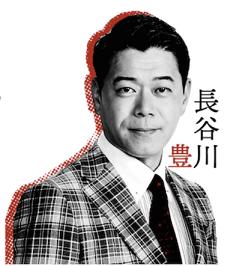20195021長谷川豊