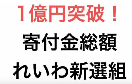 20190523一億円突破
