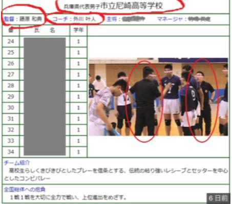 20190524市立尼崎高校バレー部監督コーチ