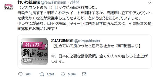20190524れいわ新選組ツイッターブロック解除