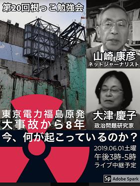 20195031根っこ勉強会ポスター