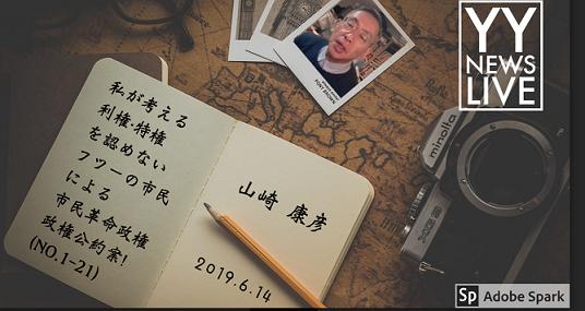20190617表紙政権公約1-21