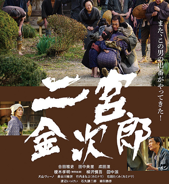 20190624ポスター二宮金次郎
