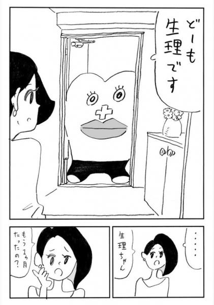 生理ちゃん2