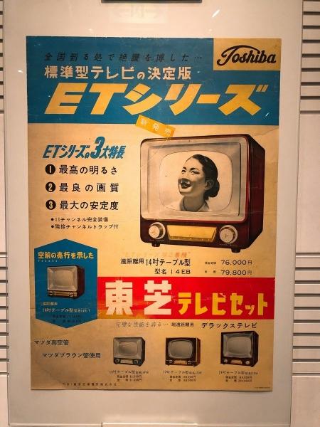 2019-03-06 テレビちらし