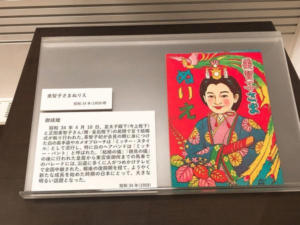 2019-03-06 美智子様塗り絵