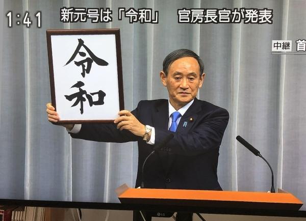 2019-04-01令和