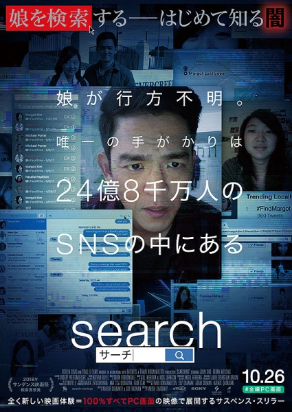 searchちらし