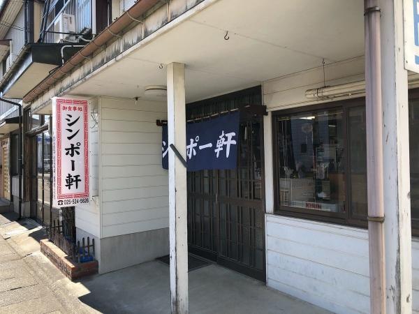 2019-03-31 シンポー軒