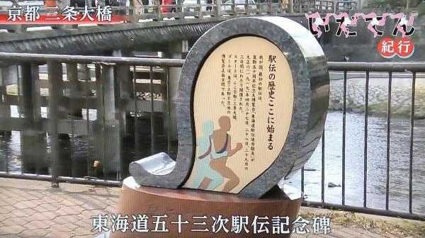 2019-05-06 駅伝記念碑2