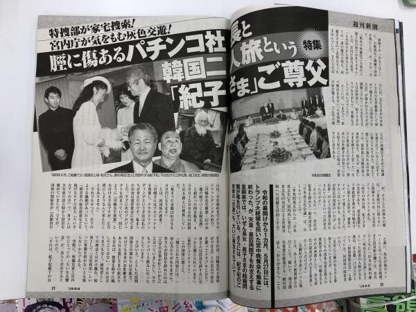 2019-05-31 週刊新潮1