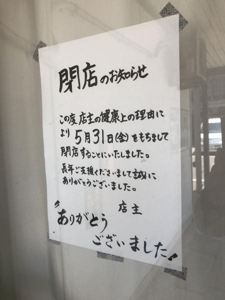 2019-06-01 閉店の張り紙