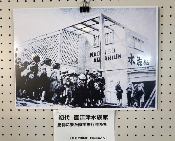 初代直江津水族館