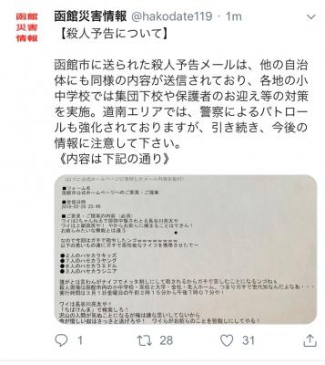 災害 函館 情報 市