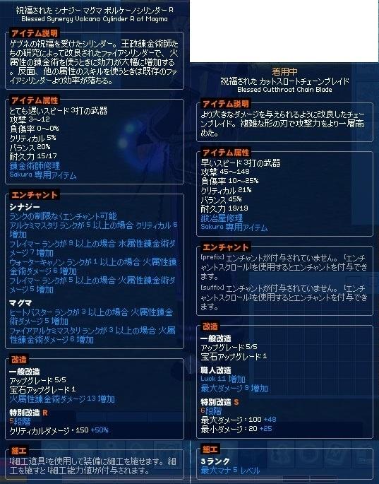 mabinogi_2019_05_31_002.jpg