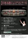 第21回日本太鼓ジュニアコンクール