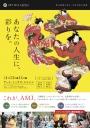 春の新潟を彩る、日本文化の祭典アート・ミックル。ジャパンこれぞ和太鼓の革新