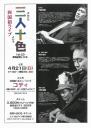 三人十色 1stCD 発売記念LIVE