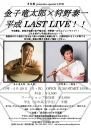 月兎園presents special LIVE 金子竜太郎×狩野泰一 平成last Live!!