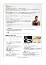 月兎園presents special workshop 金子竜太郎ワークショップ 【チャッパ】【ゆるみ打法 with BEM】