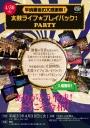 平成最後の大感謝祭!太鼓ライフ★プレイバック!PARTY