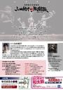 山田純平✖️熱響打楽 「Daytime LIVE vo.2 ~奉祝の奏~