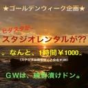 レンタルスタジオが…1時間¥1000セール