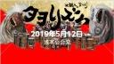 GOCOO LIVE & タヲリズム~太皷人の祭り~@浅草公会堂