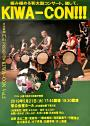 KIWA-CON!!! Vol.2