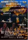 和洋楽器アンサンブル・リベルタと和太鼓 TOKARA ジョイントコンサート 2019