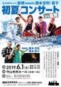 和太鼓創作unit鼓娚meets藤本吉利・容子 初夏コンサートin滋賀