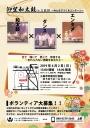 見るだけでなく参加する~みんなでつくるコンサート~迎望和太鼓in三島Ⅲ