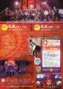 倭-YAMATO日本ツアー2019