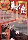 「名田庄太鼓保存会勇粋連 発足30周年記念コンサート」>「なたんしょう太鼓祭」