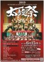 奴奈川の郷太鼓フェスティバル2019太鼓祭