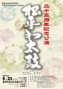 松平わ太鼓 35周年記念公演