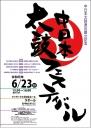 中日本太鼓連合創立記念 中日本太鼓フェスティバル