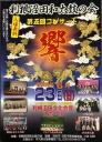 利根沼田和太鼓の会 第5回コンサート 響