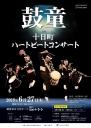 鼓童 in 十日町 ハートビートコンサート