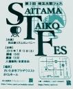 STF 埼玉太鼓フェス
