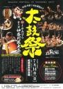太鼓祭inさがみはら 第2回神奈川県大会