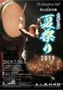The Symphony Hall x 和太鼓松村組 心躍る夏 夏祭り