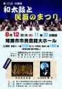 第15回兵庫県和太鼓と民舞のまつり