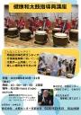 【健康和太鼓教室/TAIKO-LAB認定資格】太鼓指導員講座