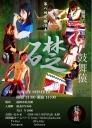 福岡大学 和太鼓部 鼓舞猿 第八回定期演奏会 礎