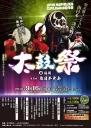 太鼓祭in福岡 第5回南日本大会