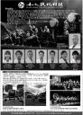 北海道ツアー2019 -奏で継ぐ音-神戸発 和太鼓松村組