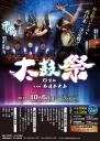 太鼓祭in愛知 第9回西日本大会